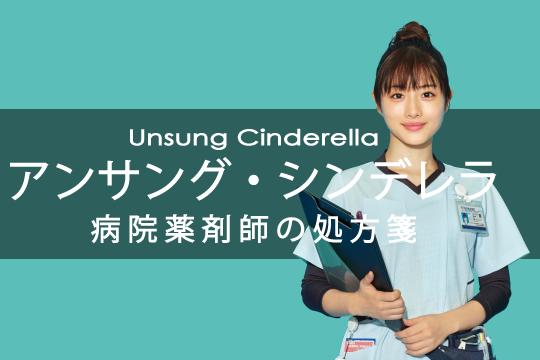 アンサング・シンデレラ紹介記事TOP画