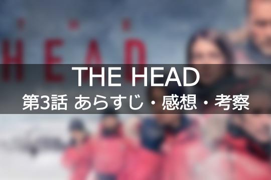 THE HEAD 第3話 あらすじ・感想・考察