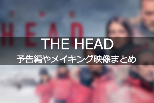 THE HEAD メイキング映像
