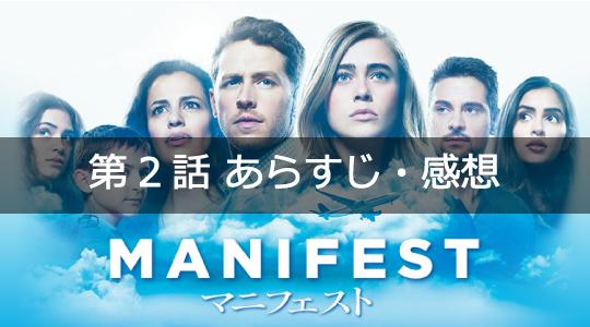 マニフェスト第2話