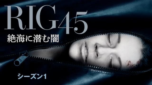 RIG45 top