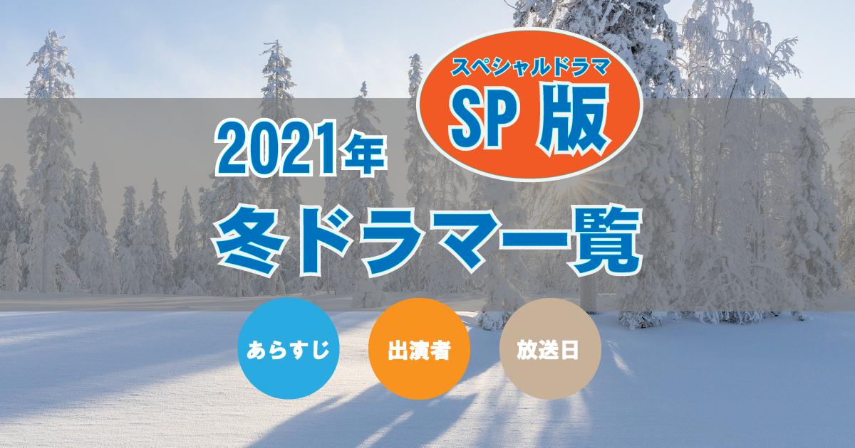 2021年冬のスペシャルドラマ一覧